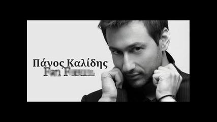 Panos Kalidis - Pano Apo Ti Dynami Mou