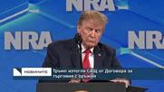 Тръмп изтегля САЩ от Договора за търговия с оръжия