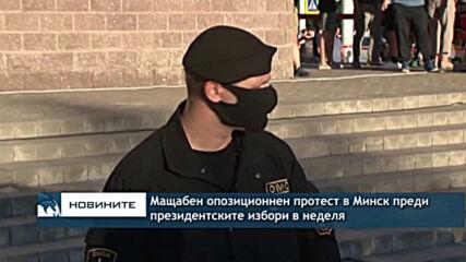 Мащабен опозиционен протест в Минск преди президентските избори в Беларус