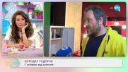 Китодар Тодоров: С истории зад кулисите - На кафе (26.04.2021)