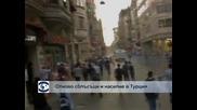 Анкара се превърна в арена на нови сблъсъци