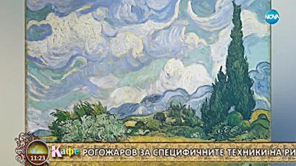Художникът Владимир Рогожаров за световните шедьоври, които пресъздава - На кафе (17.07.2018)