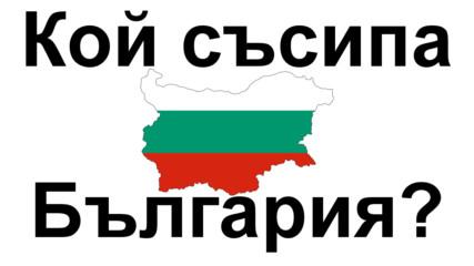 Кой съсипа България?