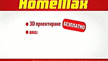 реклама на Homemax-есен 2016