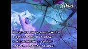 Синя Роза - Любовна Поезия