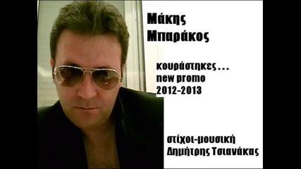 Makis Mparakos - Kourastikes (new greek promo 2013)