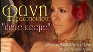 Fani Drakopoulou Ainte kosme (full New Official Song 2013)
