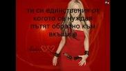 Shakira - The One - Превод