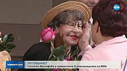 Състоянието на Стоянка Мутафова остава тежко
