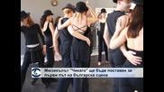 """Мюзикълът """"Чикаго"""" ще бъде поставен за първи път на българска сцена"""