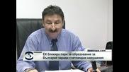 ЕК блокира пари за образование за България заради счетоводни нарушения