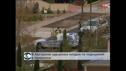 В Австралия задържаха младеж по подозрения в тероризъм
