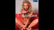 10 - те най - сексапилни тела на фолк Изпълнителките !