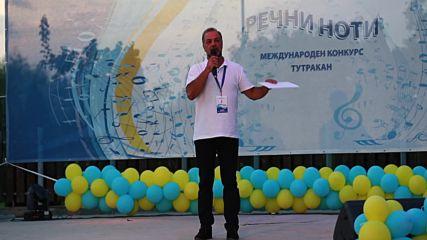 "Международен конкурс ""Речни ноти"" 2018, Димчо Рубчев"