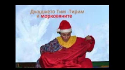 Джуджето Тимтирим и морковяните ( приказките на Светослав Минокков )
