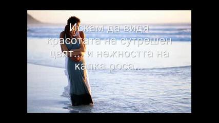 Аз искам теб.wmv
