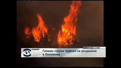 Големи горски пожари се разразиха в Оклахома