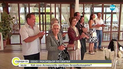 Варненско село се превърна в рекордьор по проведени сватби