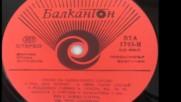 В Т А 1743-2 - Трио Синхрон - Песни на балканските народи