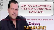 Spiros Saramantis - tsigara anabo