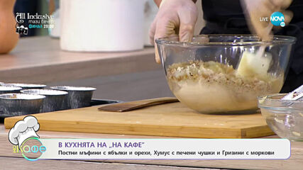 Рецептата днес: Постни мъфини с ябълки и орехи, Хумус с печени чушки и Гризини с моркови