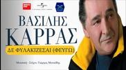 De Filakizetai (feugo) - Vasilis Karras 2014
