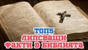 Факти, които църквата използва, но ги няма в Библията