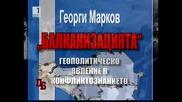 Памет Българска - Сталин и Балканизацията - 31 Март 2012