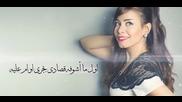 #^^^ & Арабска & A Y A A B D E L R A O O F +++ Howa Habibi #@)*