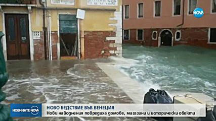 Приливът отново заля Венеция