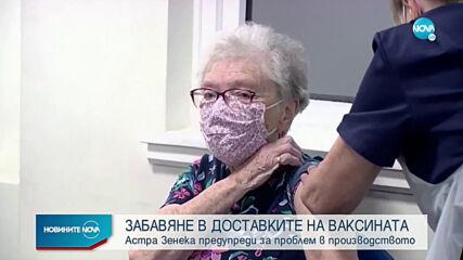 AstraZeneca предупреди за проблем в производството на ваксини