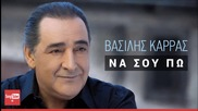 Василис Каррас - да ти кажа