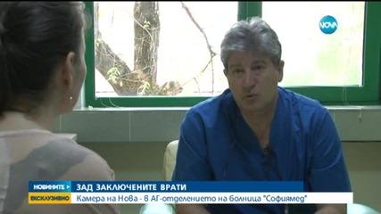"""Без държавно финансиране за """"Софиямед"""", ако се докажат нарушения"""