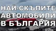 Най-скъпите автомобили в България и техните притежатели