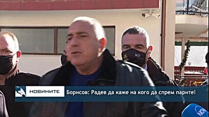 Борисов: Радев да каже на кого да спрем парите!