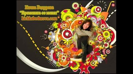 Кичка Бодурова - Времената Се Менят (страхотна гръцка песен)