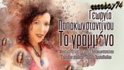 Георгия Папаконстантину - написаното