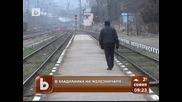 Как протича стачката на железниците до момента?