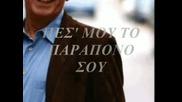 Dimitris Mitropanos - Pes Mou To Parapono Sou