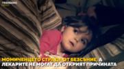 Тригодишното момиче, което не може да спи