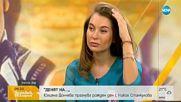 """""""Денят на..."""": Юлияна Дончева празнува рожден ден с Никол Станкулова (ВИДЕО)"""