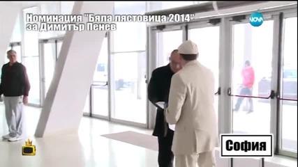 Номинации Бяла Лястовиза 2014та година за златните момичета и Димитър Пенев - Господари на Ефира