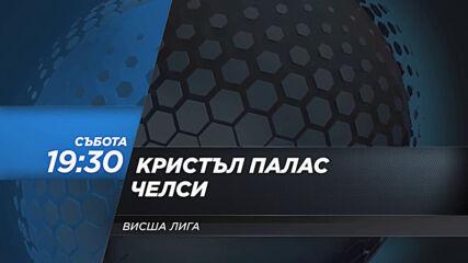 Кристъл Палас - Челси на 10 април, събота от 19.30 ч. по DIEMA SPORT 2
