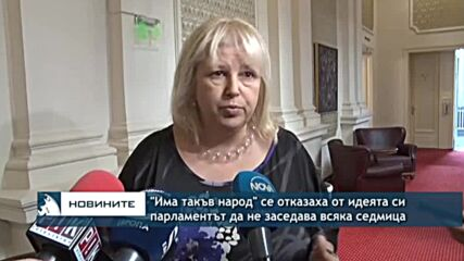 """""""Има такъв народ"""" се отказаха от идеята си парламентът да не заседава всяка седмица"""