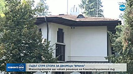 """Спряха делото за двореца """"Врана"""""""
