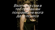 Kelly Clarkson - Addicted (превод)
