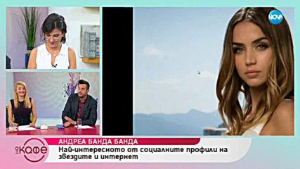 Андреа Банда Банда - Най-интересното от социалните профили на звездите - На кафе (22.05.2019)