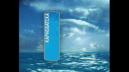 Карнобатска Мастика - Реклама