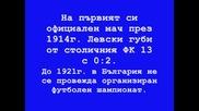 Историята на Левски София 1914