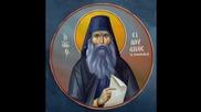 Акатист на Св. Силуан Атонски (†1938; 11 септември) По молитвите на св. Силуан, Господи, помилуй ни!